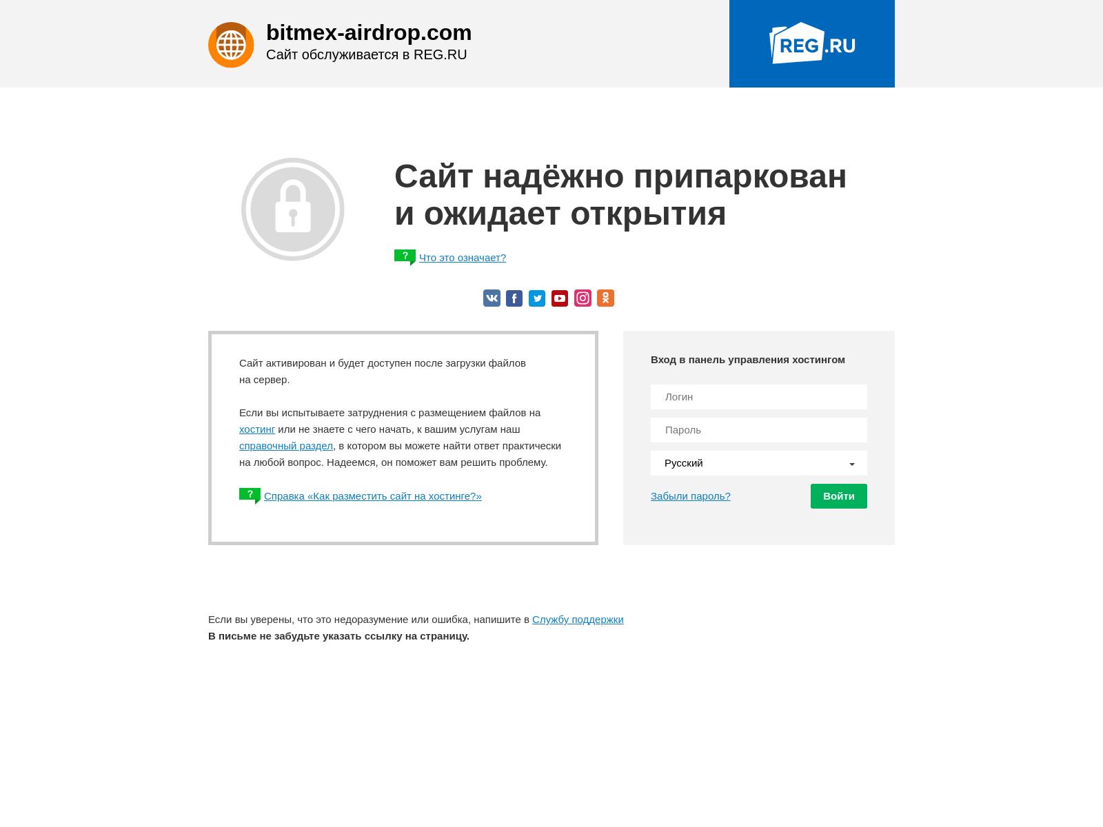Ethereum Scam Database