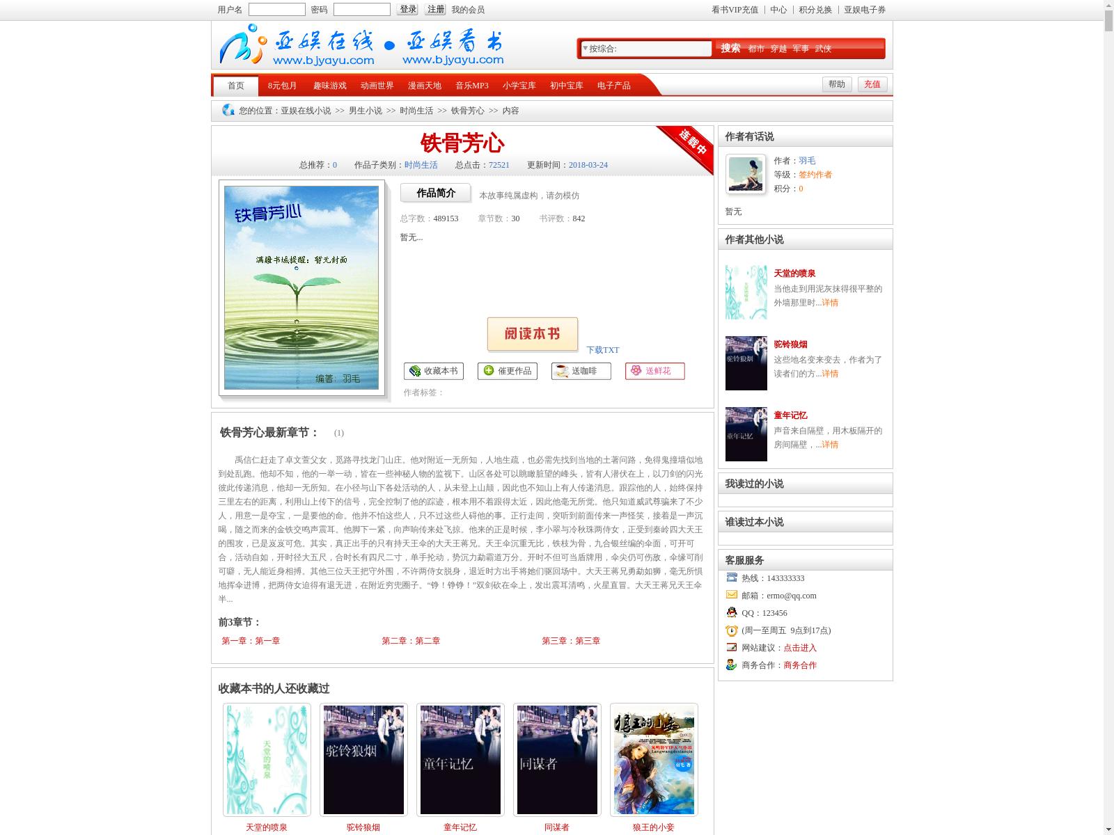 www.bjyayu.com - urlscan.io on